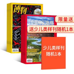 【双11预售】中国国家地理+博物1月