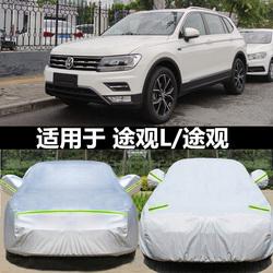 大众2020款新途观L汽车衣车罩途观专用遮阳隔热防雨冰雹防晒外套