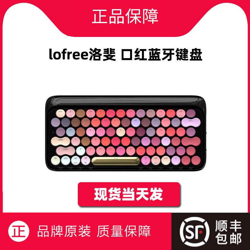 有赠品lofree洛斐口红键盘小蓝牙苹果mac