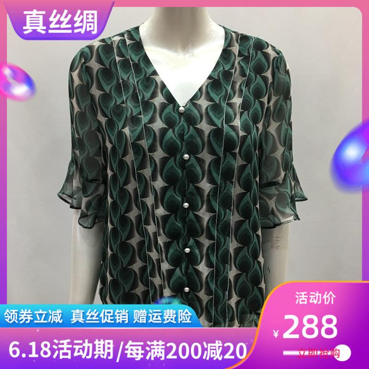 米鱼洋气妈妈夏装时尚重磅真丝T恤女V领大码宽松喇叭袖纯蚕丝上衣