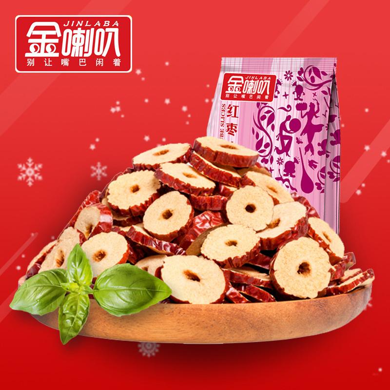 【金喇叭】 红枣片 新疆特产 和田枣片 泡茶煲汤干吃200g