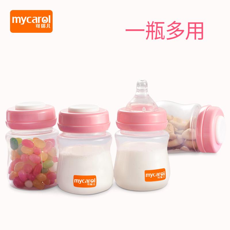 可瑞儿储奶瓶 母乳储存宽口径保鲜瓶淳爱食物罐存奶杯150ml两个装