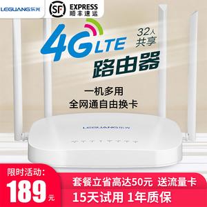 乐光4g无线插卡全网通cpe转路由器