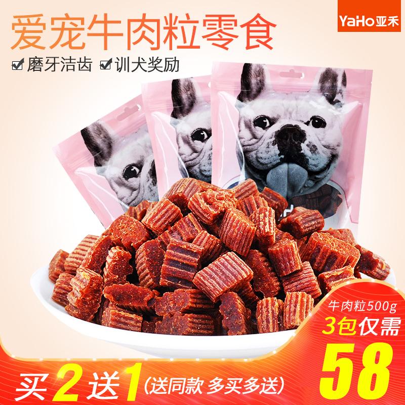 亚禾牛肉粒500g狗狗零食袋装成犬牛肉粒泰迪金毛训练奖励宠物零食