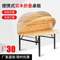家用折叠圆桌面圆台面圆形餐桌面杉木实木烧烤大排档饭桌简易户外