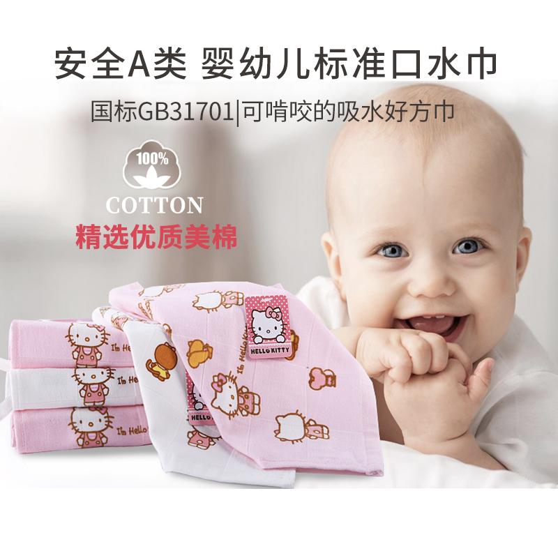 hello Kitty婴儿口水巾纯棉A类儿童小方巾柔软新宝宝家用洗脸毛巾