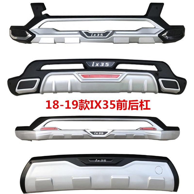 现代18款-19款IX35保险杠北京现代新一代前后护杠现代原厂保险杠