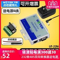 转换器通讯拢块通信RS485转RS232双向互转2201UT串口协议模块转换器RS232转RS485转换器无源485转232宇泰
