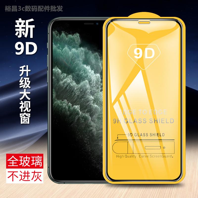 XRアップル11をフルスクリーンでカバーするスチールフィルムiPhone 11 Promax 6 SP 7 P携帯テープXSmax