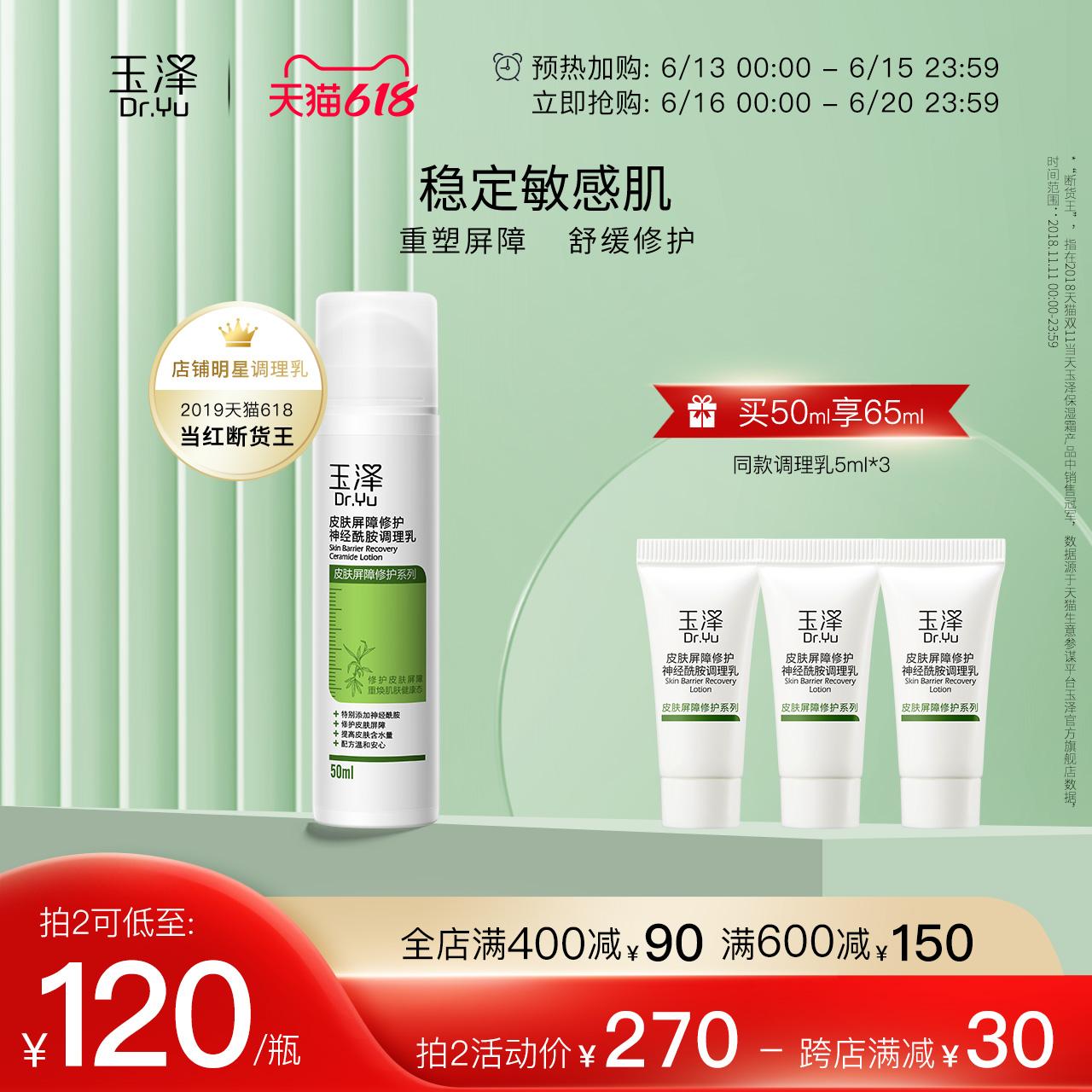 玉泽皮肤屏障修护调理乳50ml 国货润肤护肤补水保湿乳液敏肌适用