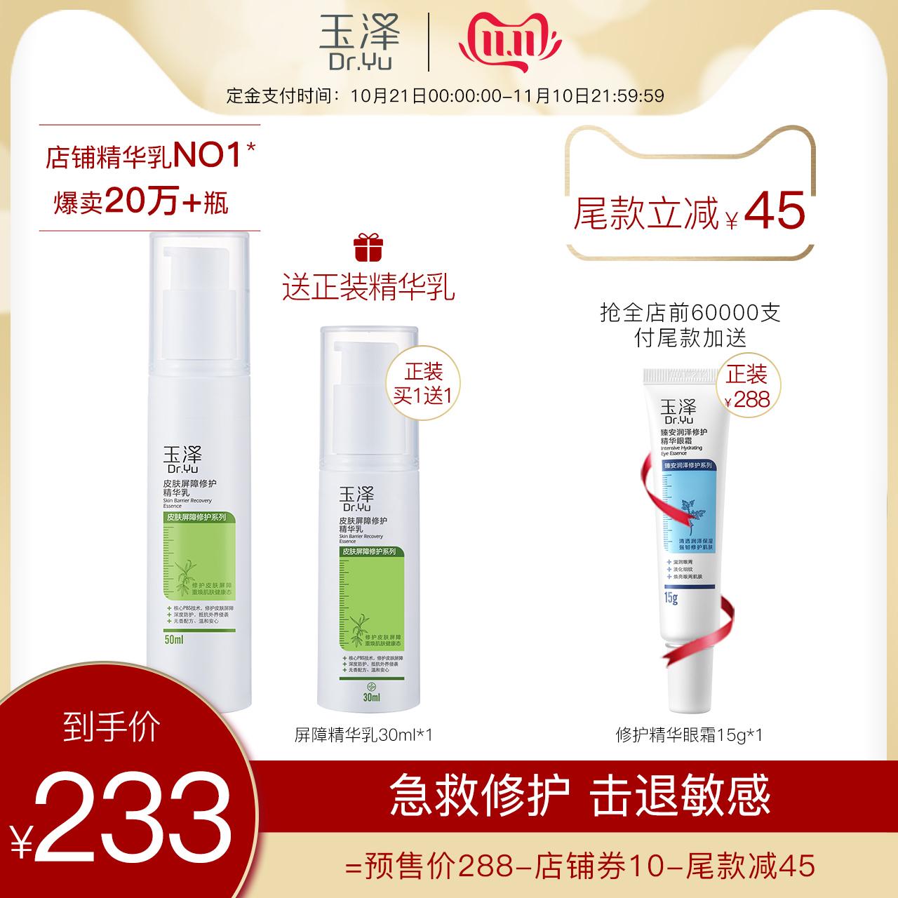 【双11预售】玉泽皮肤屏障修护面部精华乳50ml 温和保湿舒缓修护