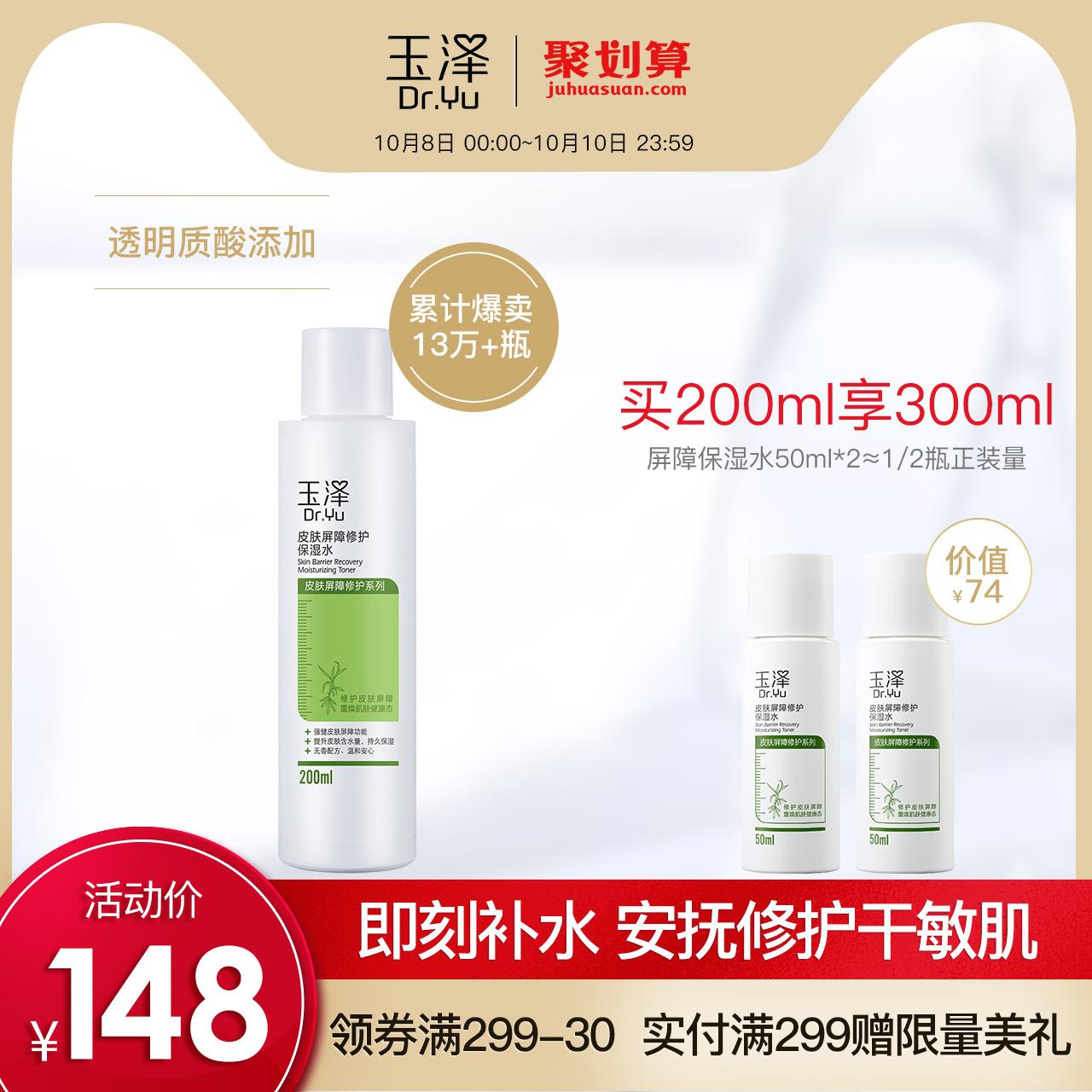 券后148.00元玉泽皮肤屏障修护保湿水200ml 敏感肌化妆水爽肤水女 补水保湿水