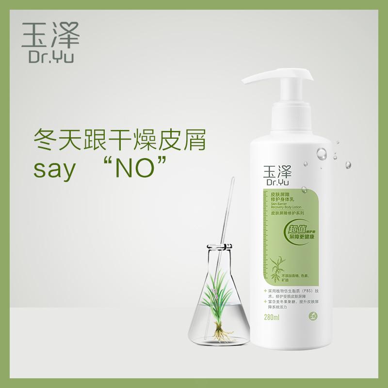 【 официальная качественная продукция 】Dr.Yu/ нефрит заболоченное место кожа экран барьер ремонт тело молоко 280ml глубоко питать увлажняющий