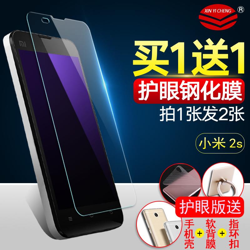 小米2鋼化玻璃膜 小米M2 2S手機前後膜 小米二玻璃膜 m2s保護貼膜