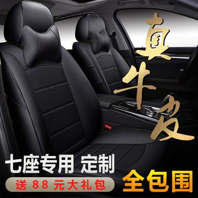 五菱宏光s荣光v7座位专用真皮汽车座套宝骏730七座面包车坐垫全包