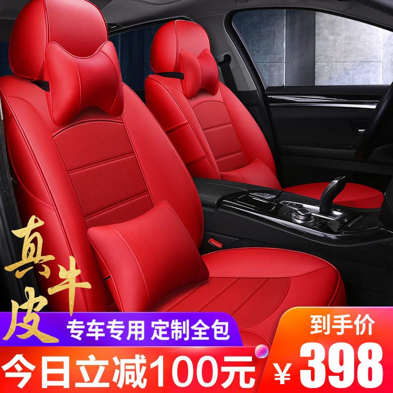 全包真皮北京现代悦动朗动坐垫套限时抢购