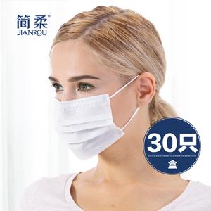 简柔一次性口罩家用防病菌无菌防尘透气鼻炎夏季薄款防晒30只/盒