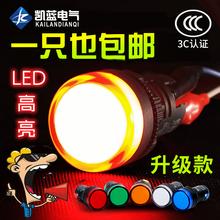LED电源指示灯220V通用信号灯AD16-22D/S配电箱22MM红12v24v380V