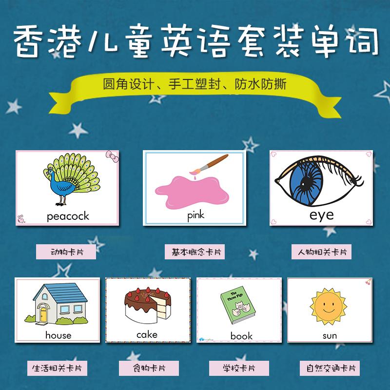 香港儿童英文套装英语单词认知闪卡宝宝英语启蒙亲子早教卡片清仓