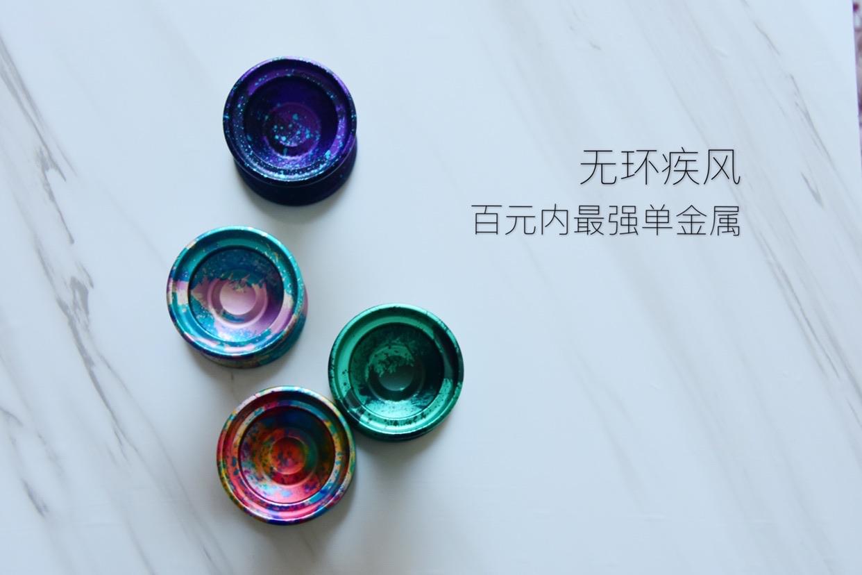 初始潮玩 YOKU新手悠悠球新品 无环疾风 送赠品 yoyo超越奥迪