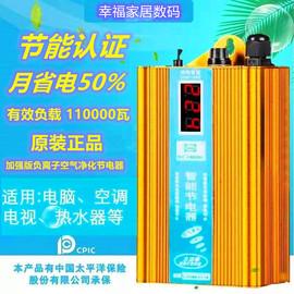 2020电管家智能节电器家用省电器省电王220V大功率空调冰箱节能宝