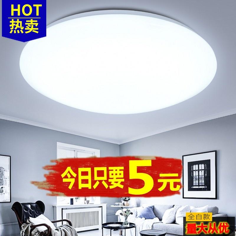 简易圆形led简约家用卧室厨卫顶灯限500张券