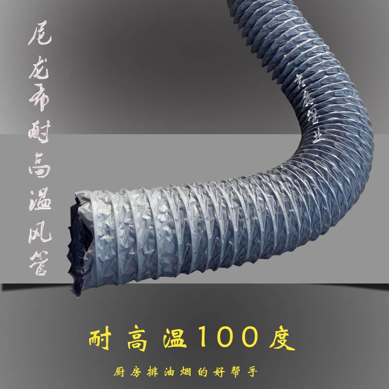 耐高温管 伸缩通风管排风管尼龙布钢丝软管帆布防火阻燃螺旋风管