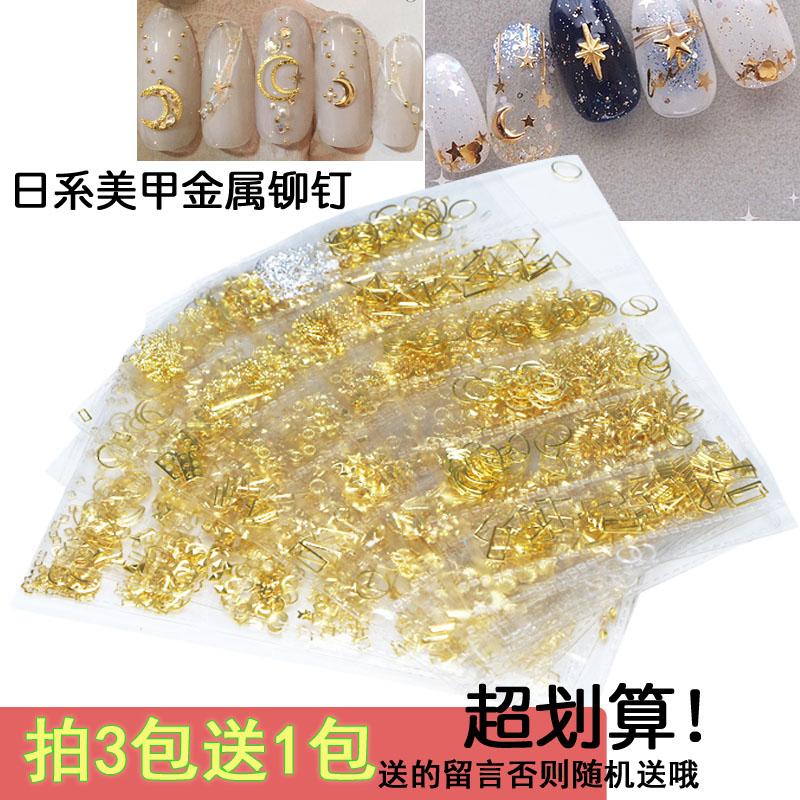 日系美甲小米粒金属金属圈圈贝壳满10.80元可用1元优惠券
