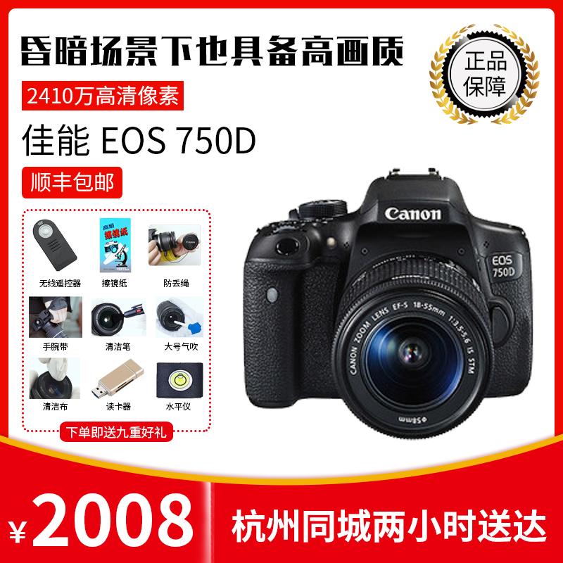 全新原装佳能 EOS 750D 18-55套机 入门级单反相机 760D 国行单机