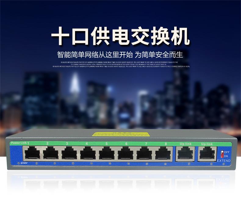[POE交换机24v供电8口供电2口数据摄像机供电交换机最远传输250米]