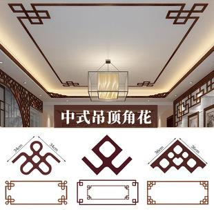 新中式天花吊顶装饰角花阴顶角线条客厅花格木雕实木对角贴花线条