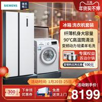 SIEMENS/西门子家用变频对开门冰箱洗衣机套餐冰洗套装超薄无霜白