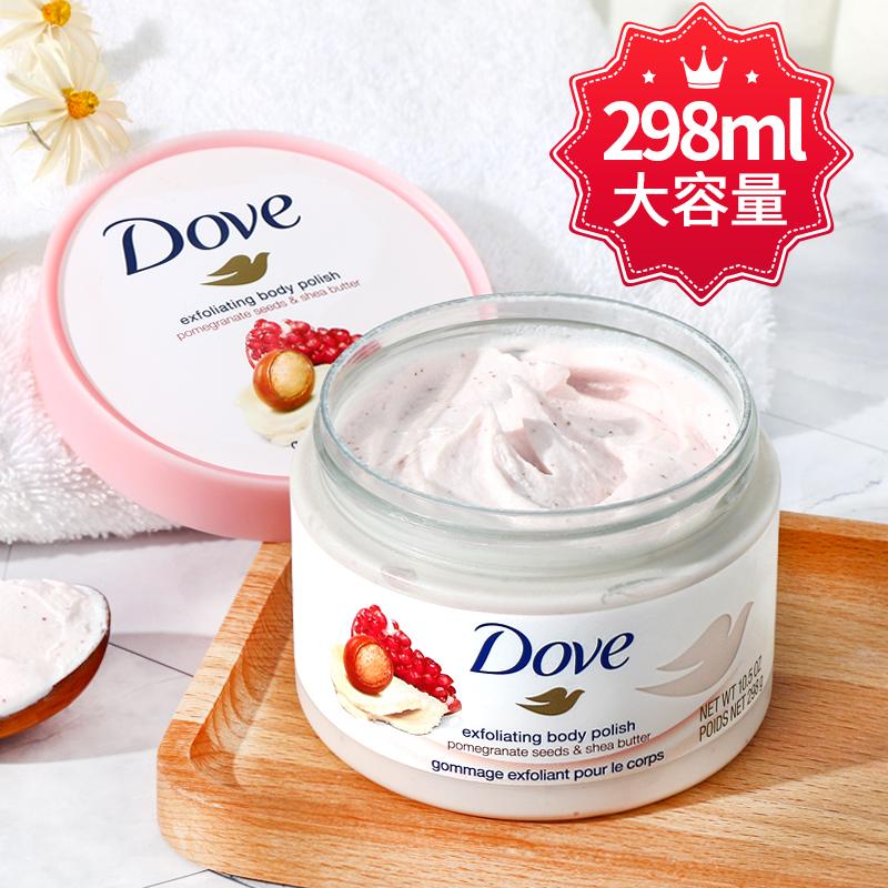 DOVE多芬身体磨砂膏全身去角质鸡皮石榴籽加乳木果滋润保湿298ml