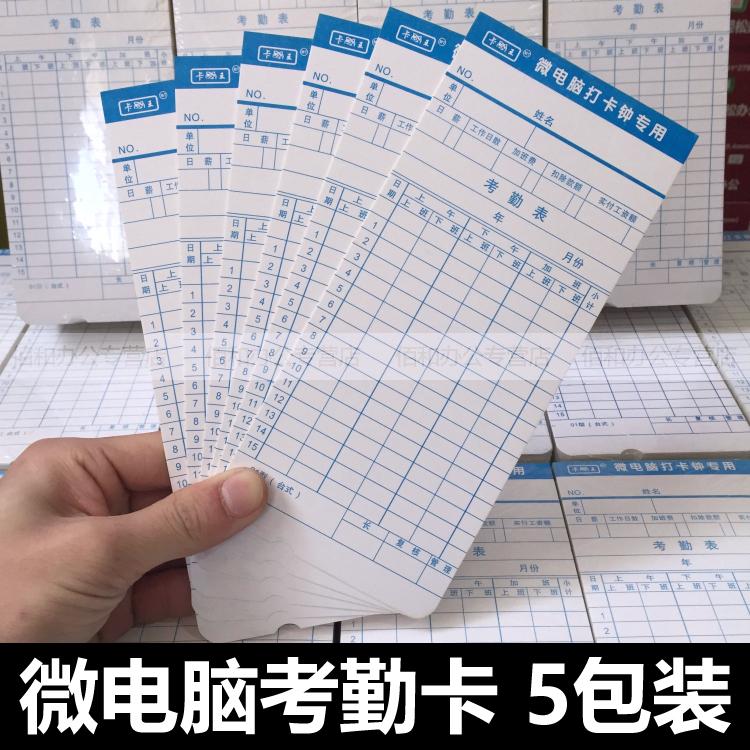 Бесплатная доставка по китаю микрокомпьютер для Карты времени Карты Карты Карты Часы Часы Документы Материалы для посетителей Материалы для посетителей