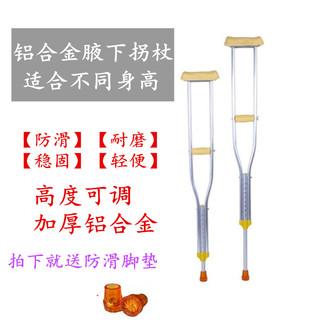 腋下拐杖铝合金加厚双拐防滑可伸缩拐棍轻便老人老年人残疾人助行