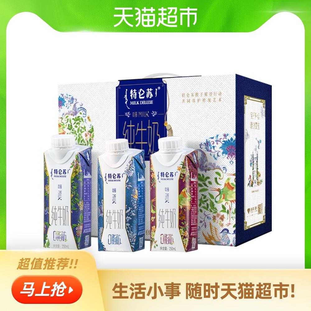 特仑苏嗨Milk脱脂纯牛奶京绣版250ml*10包牛奶整箱营养早餐奶