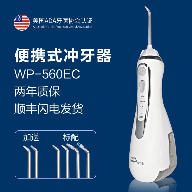 【全国联保】waterpik美国洁碧冲牙器WP-560EC洗牙器水牙线便携式