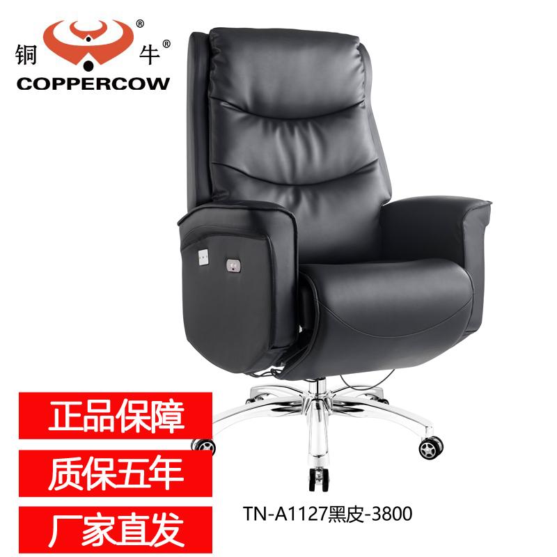 天津商业办公家具 办公椅铜牛1127老板椅大班椅班前椅 真牛皮可躺
