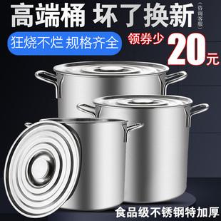 不锈钢汤桶加厚带盖汤锅商用大容量汤锅油桶米桶圆桶家用卤水锅大