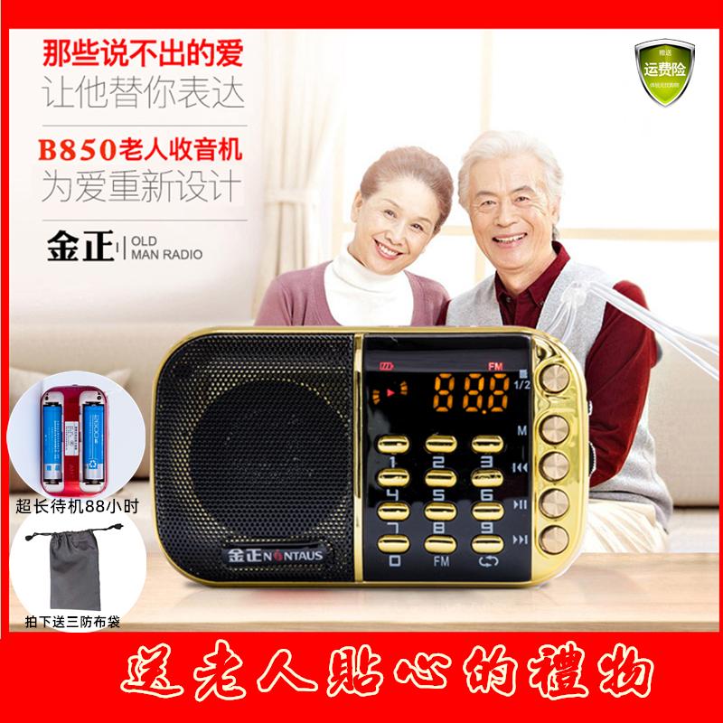 金正B850插卡音响老人便携收音唱戏机双卡充电电池MP3外放播放器