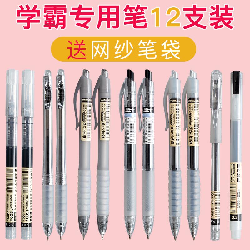 (用9元券)点石速干中性笔0.5mm学生考试专用签字笔碳素黑韩国简约小清新按动水笔0.38直