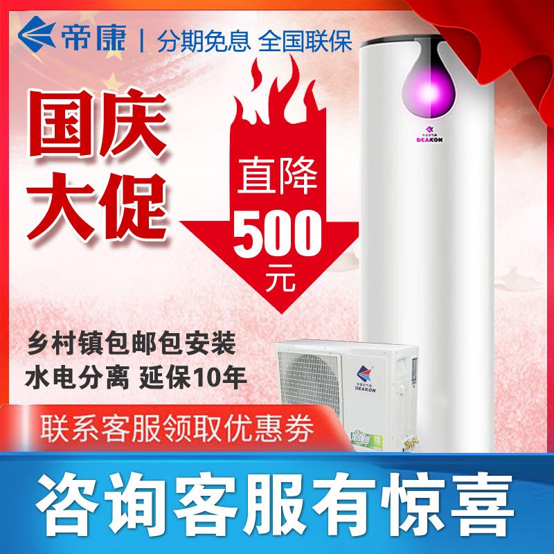 一级能效帝康 KF170/KF500L空气能热水器家用空气源热泵热水器