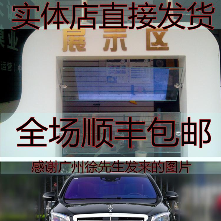 炫彩 紫晶 汽车贴膜 太阳膜 全车膜 前挡膜 车膜隔热膜 防爆膜