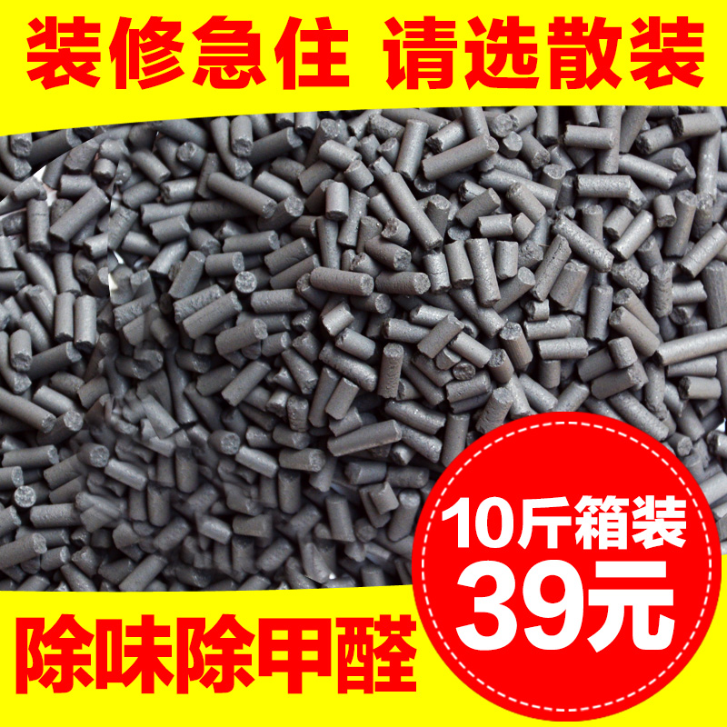 散装活性炭除甲醛吸甲醛去味活性炭包新房装修家用椰壳活性碳木炭