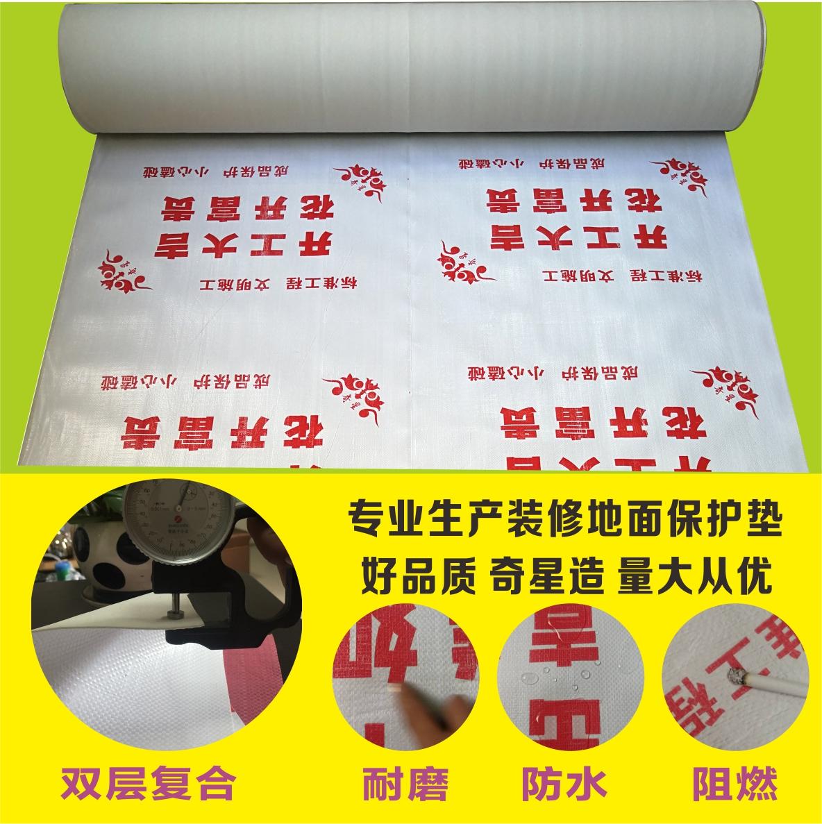 装修地面保护膜家装工装地板瓷砖保护垫双层加厚耐磨成品防护热销