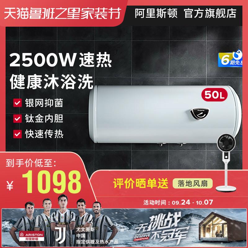 ARISTON/阿里斯顿CB50M2.5AG电热水器家用多功率储水速热洗澡50升