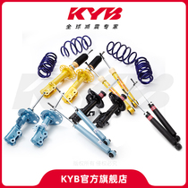 (KYB official flagship store) KYB shock absorber applicable model Dongfeng Peugeot 307