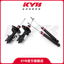 (KYB official flagship store) KYB shock absorber applicable model Lifan automobile Lifan 520