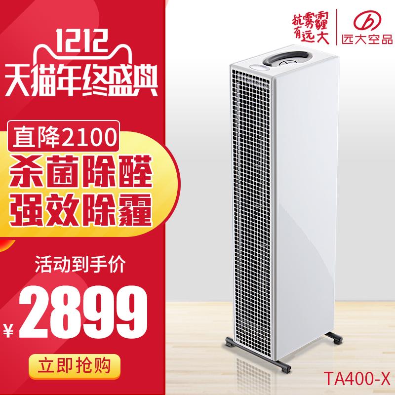 远大空气净化器家用办公室净化机除烟味PM2.5除甲醛灭菌TA400-X
