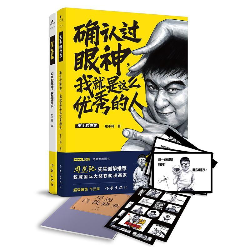 左手韩爆笑漫画作品集 左手韩 著 著 中国幽默漫画 文学 作家出版社 鸿发正版